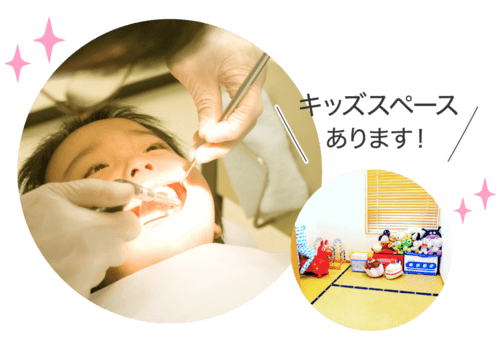 歯医者さんが苦手なお子様も治療を行っています